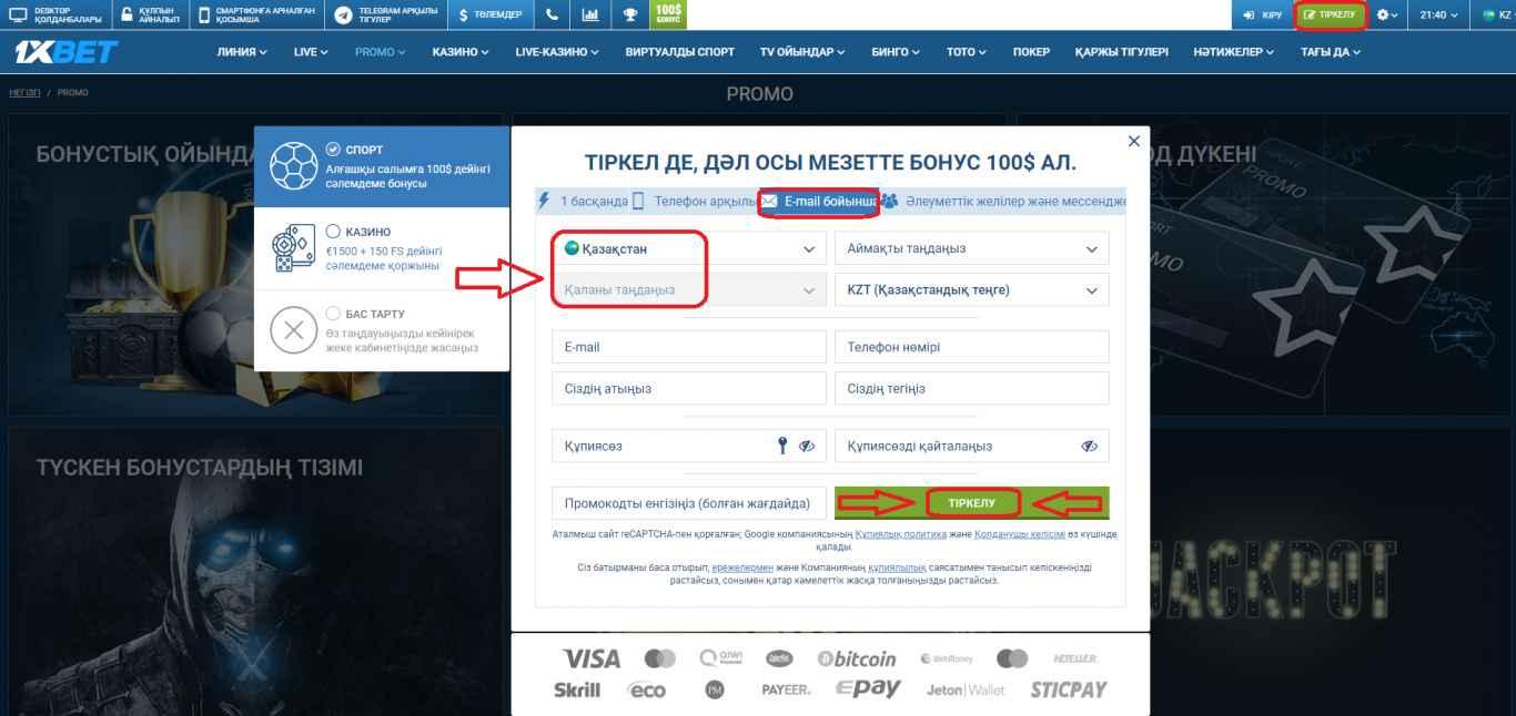 1xbet Регистрация в Казахстане
